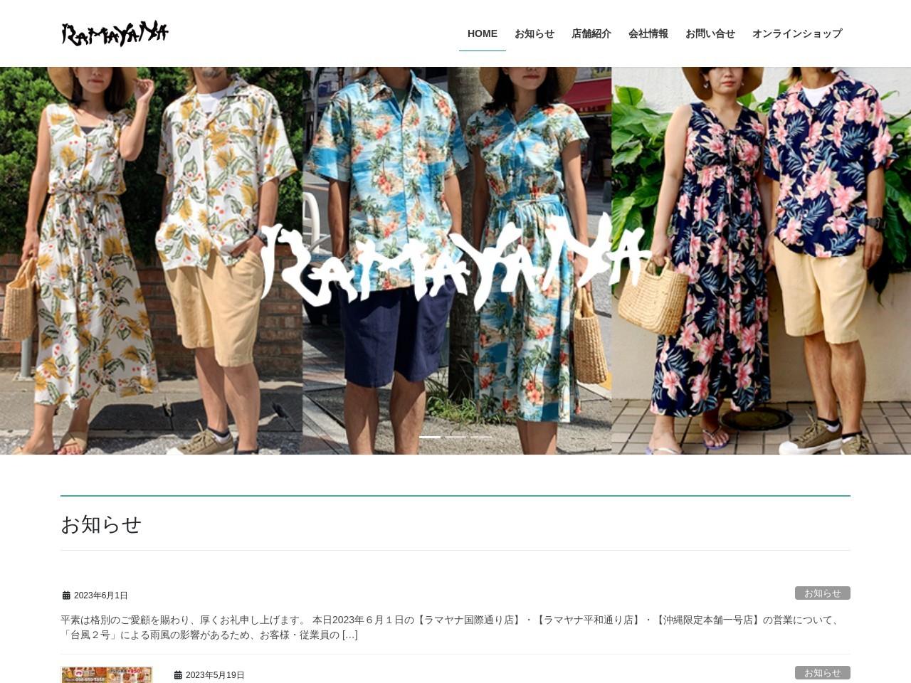 トップページ|アジアン雑貨直輸入販売なら、沖縄のアジアンマーケットラマヤナ