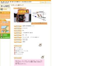 ラーメン藤 石山店