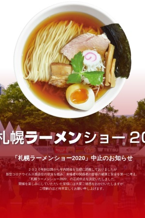 Screenshot of www.ramen-kyokai.jp