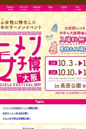 Screenshot of www.ramengirls-fes.com
