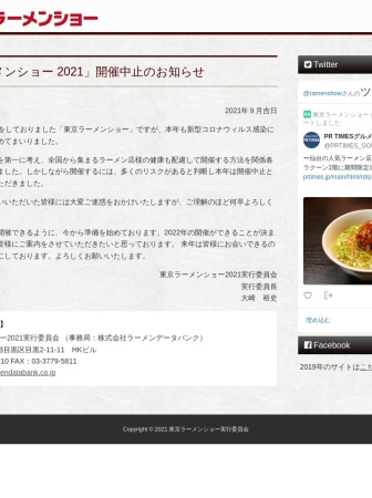 Screenshot of www.ramenshow.com