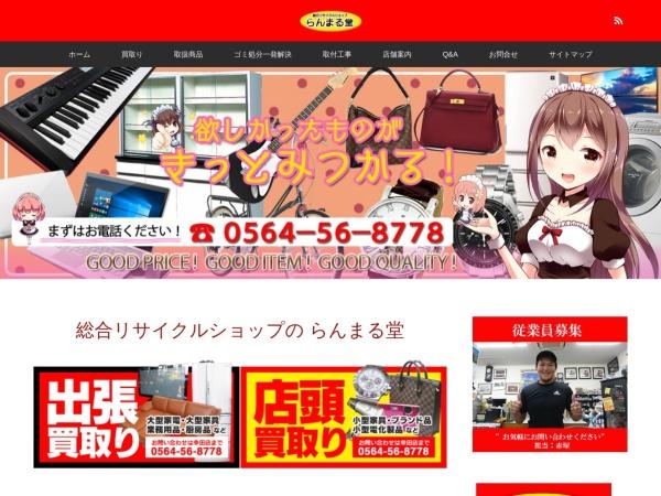 http://www.ranmarudou.jp