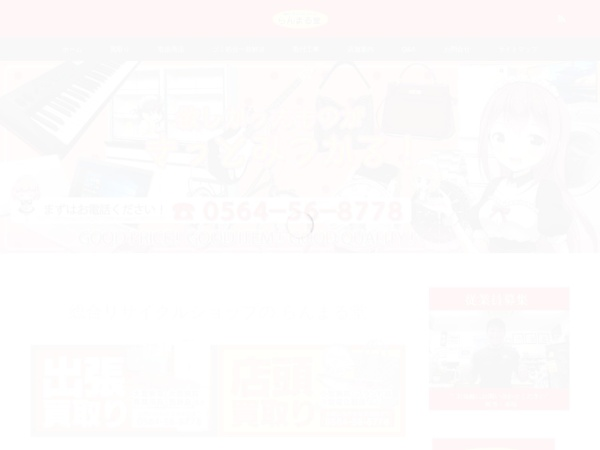 Screenshot of www.ranmarudou.jp