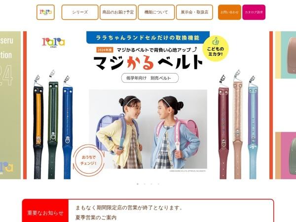 http://www.raraya.co.jp/