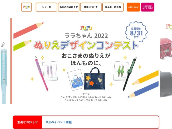 Screenshot of www.raraya.co.jp
