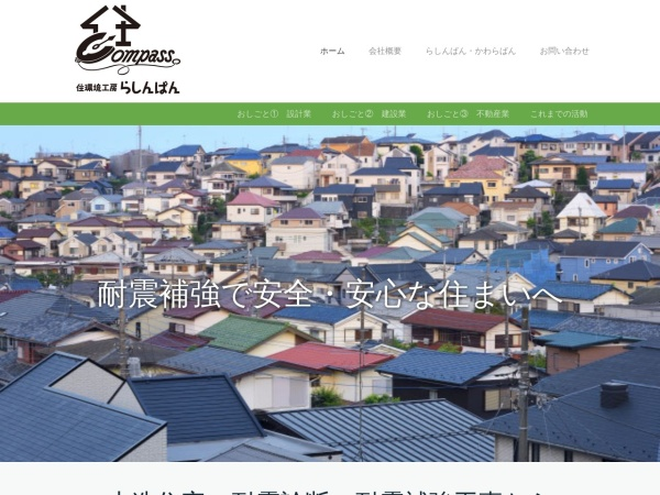 Screenshot of www.rashinban.com