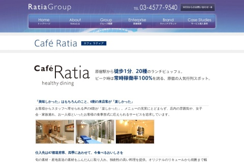 Screenshot of www.ratia.co.jp