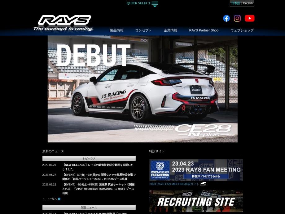 http://www.rayswheels.co.jp/