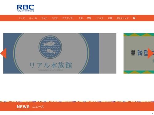 Screenshot of www.rbc.co.jp