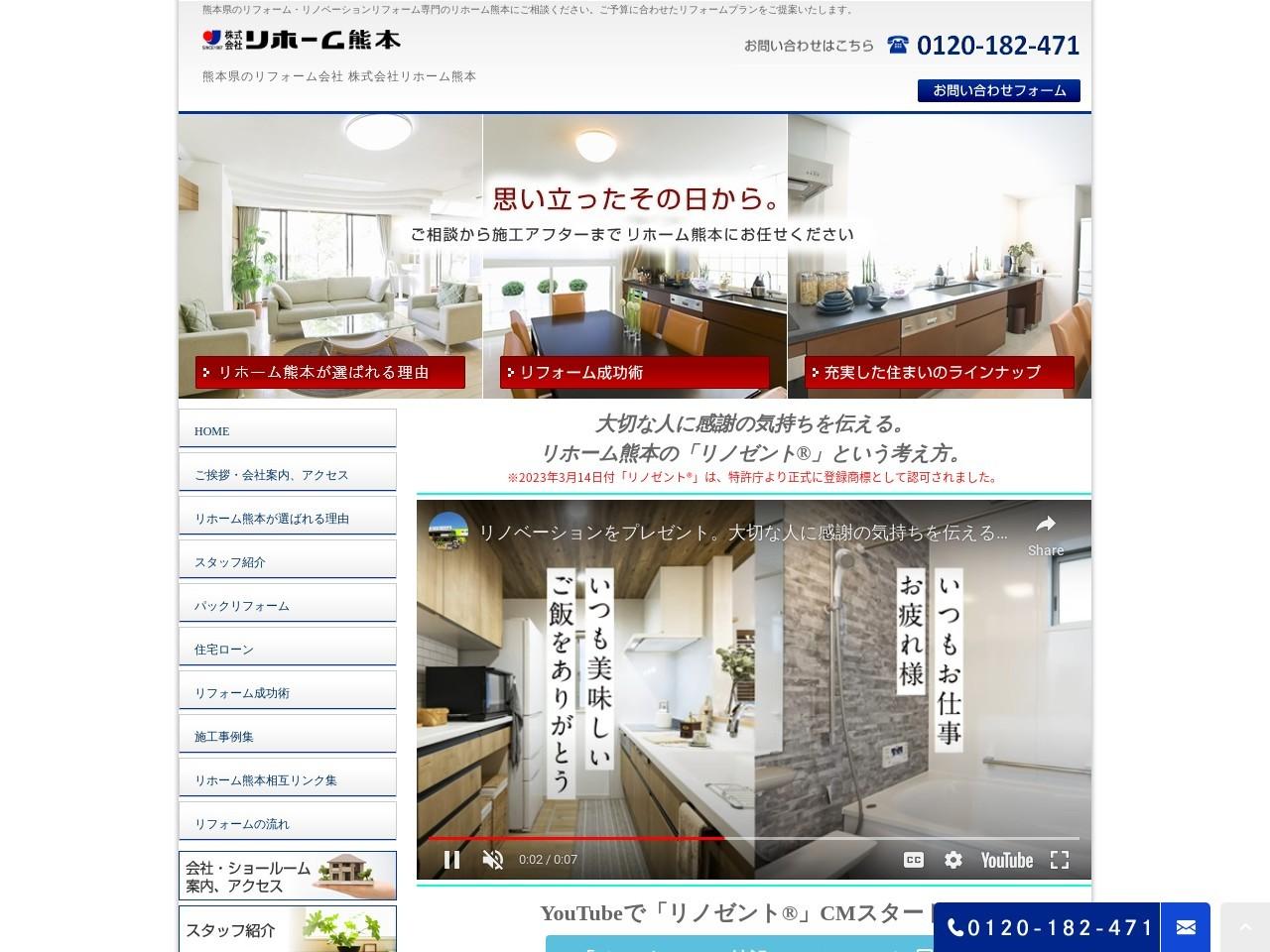 Screenshot of www.re-homekumamoto.com