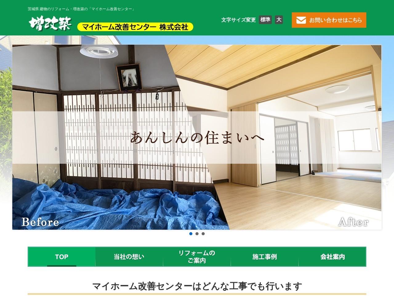 マイホーム改善センター株式会社/日立店