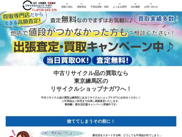 Screenshot of www.re-nagawa.com