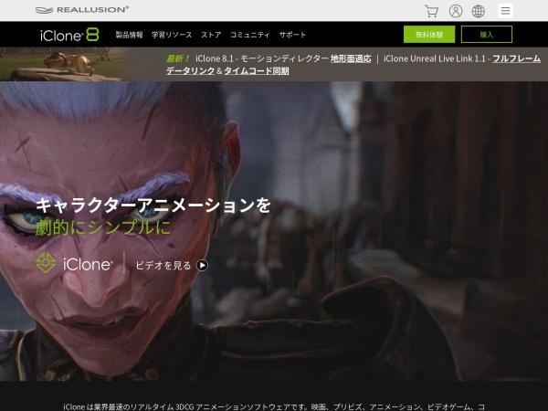 http://www.reallusion.com/jp/iclone/