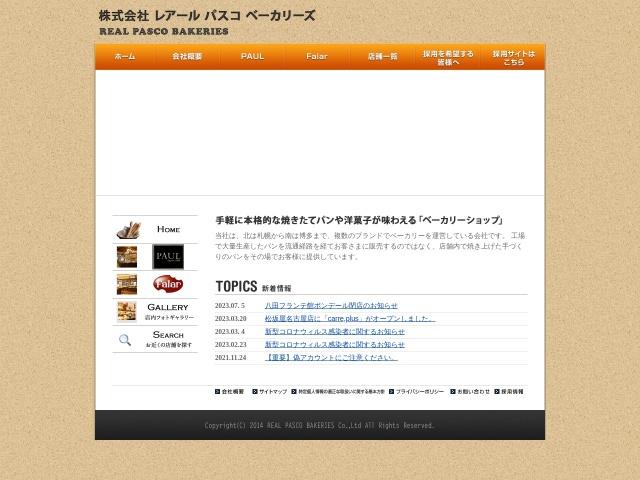http://www.realpasco.jp/index.html