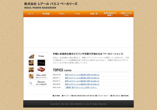 Screenshot of www.realpasco.jp