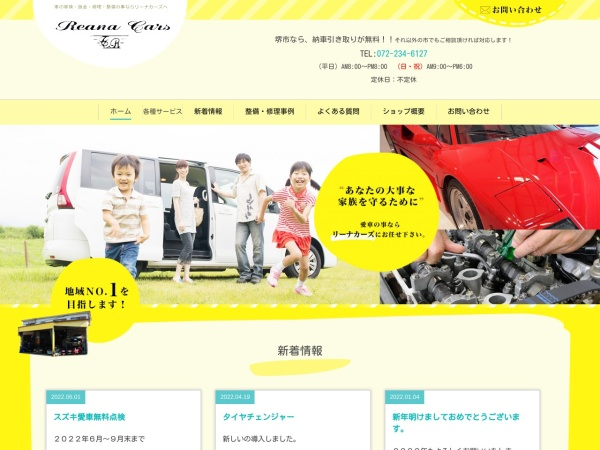 Screenshot of www.reanacars.com