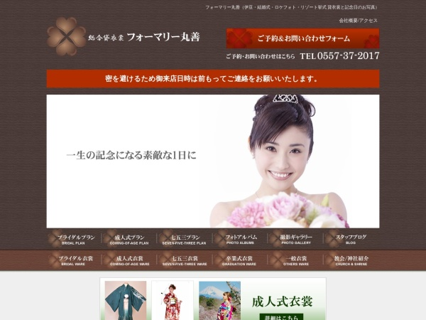 Screenshot of www.reception.co.jp