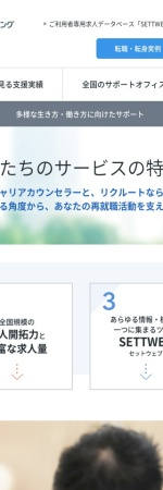 Screenshot of www.recruit-cc.co.jp