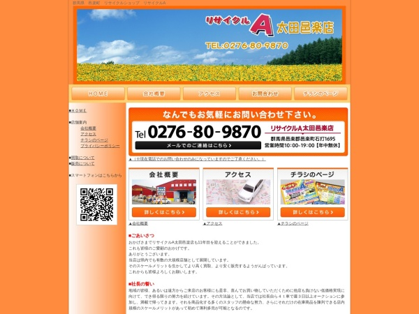 Screenshot of www.recycle-a-otaoura.co.jp