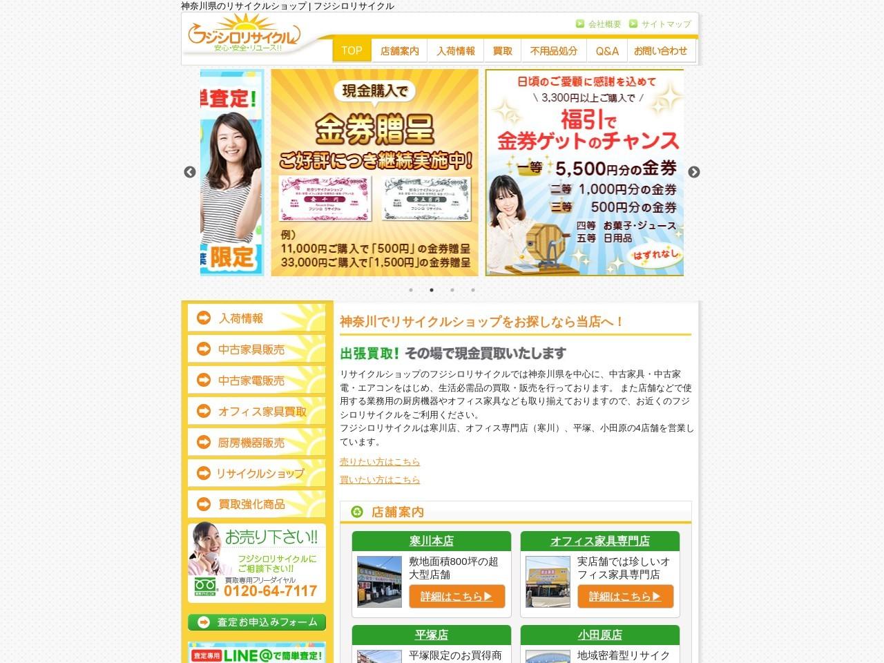 神奈川県-リサイクルショップ|無料出張査定、即現金買取! 年中無休で対応