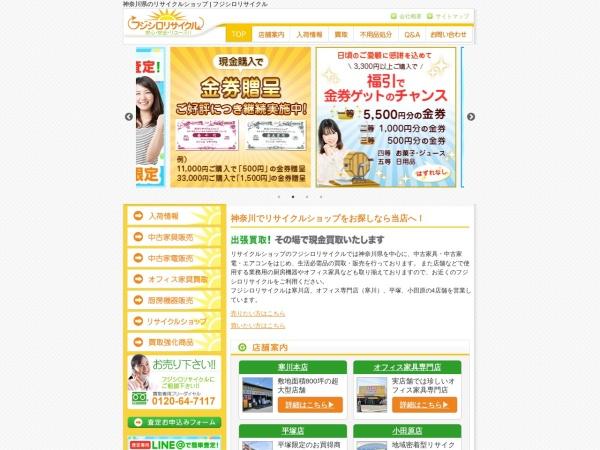 Screenshot of www.recycle-fujishiro.com
