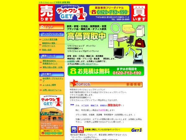 Screenshot of www.recycle-get1.jp