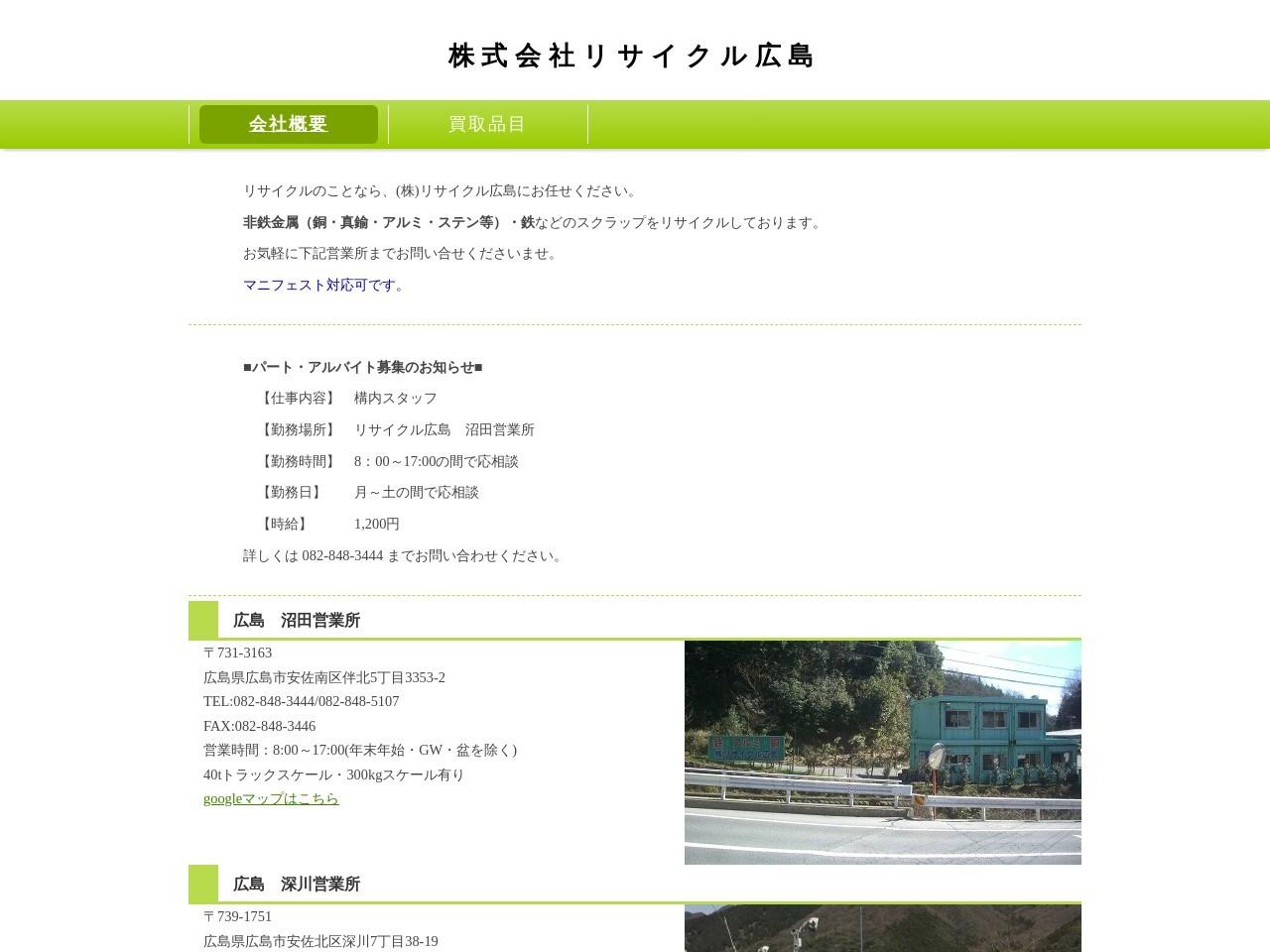 株式会社リサイクル広島/沼田営業所