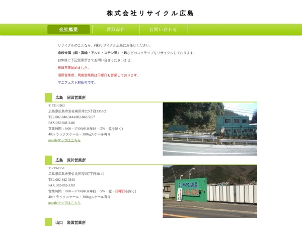 Screenshot of www.recycle-hiroshima.co.jp
