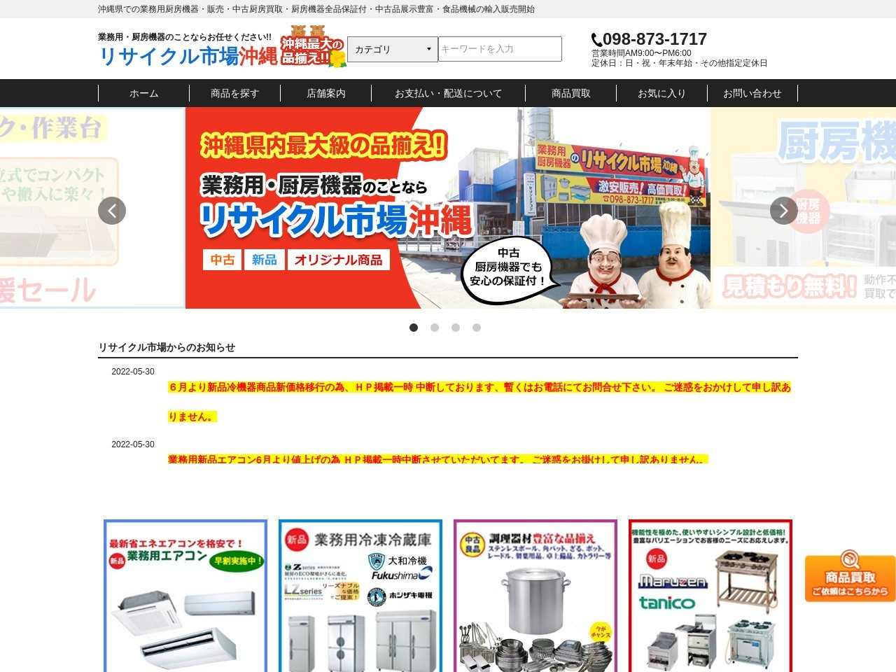 中古厨房機器 厨房機器 買取り 販売 リサイクル市場沖縄