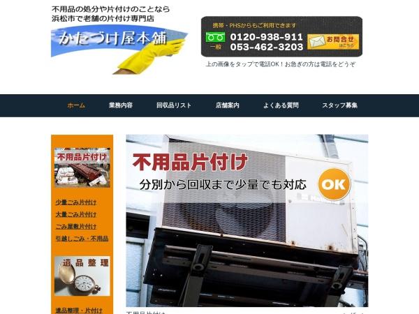 Screenshot of www.recycle-katadukeyahonpo.com