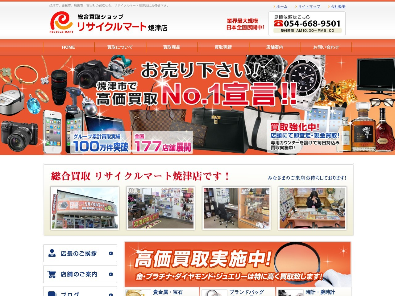 焼津市の買取は、店頭で即査定・買取のリサイクルマート焼津店
