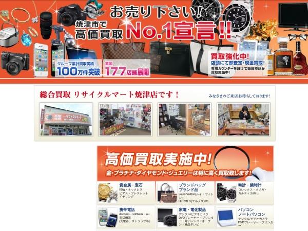 http://www.recycle-mart.net/