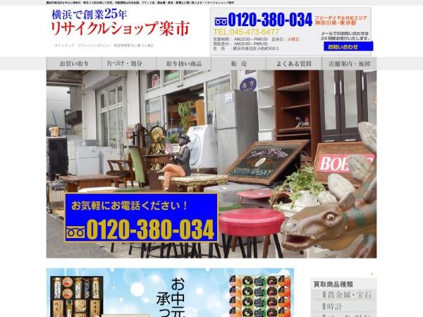 Screenshot of www.recycle-rakuichi.com
