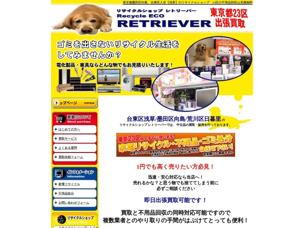 http://www.recycle-retriever.com/