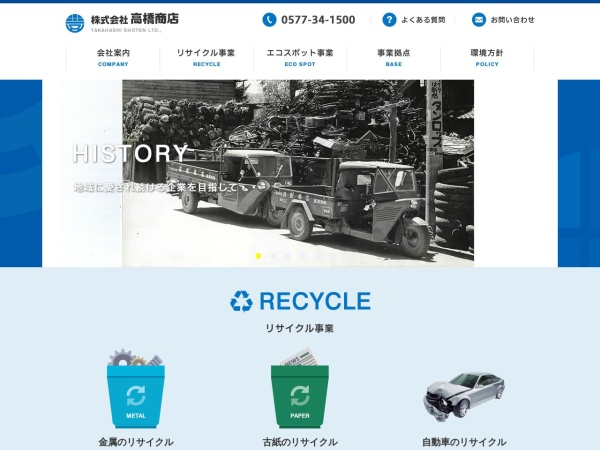 Screenshot of www.recycle-takahashi.jp