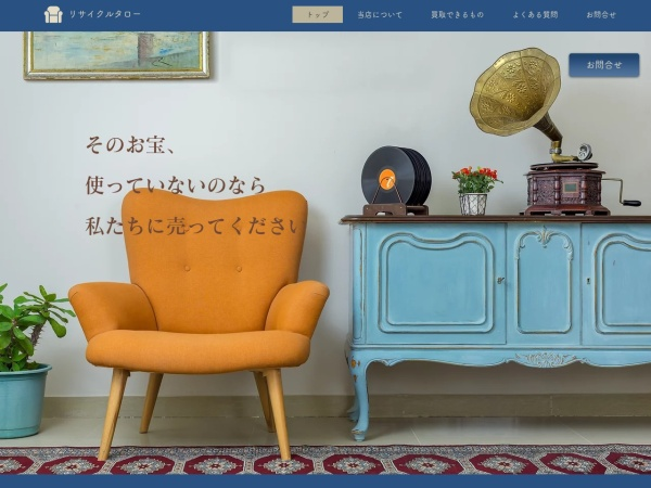 Screenshot of www.recycle-taro.com