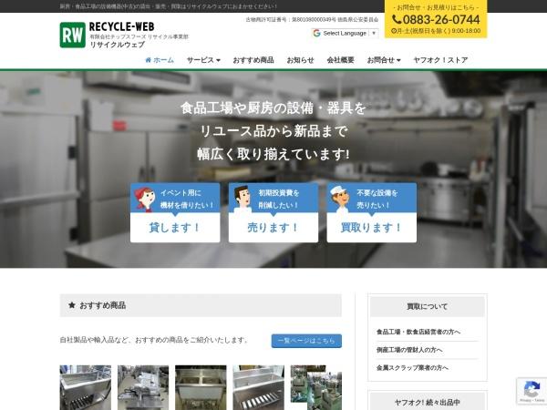 http://www.recycle-web.jp/
