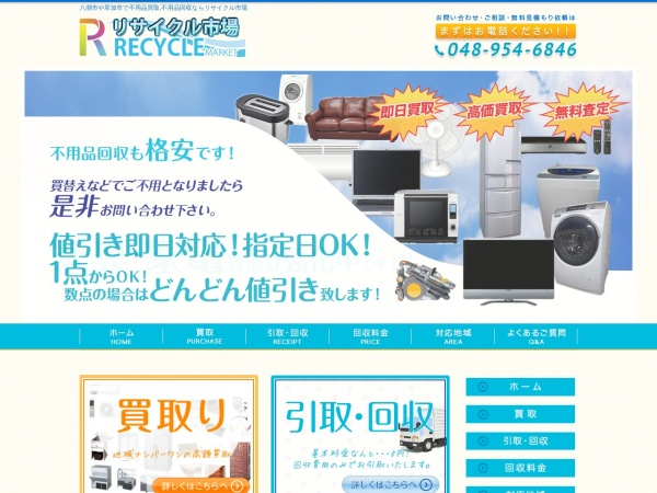 Screenshot of www.recycleichiba.net