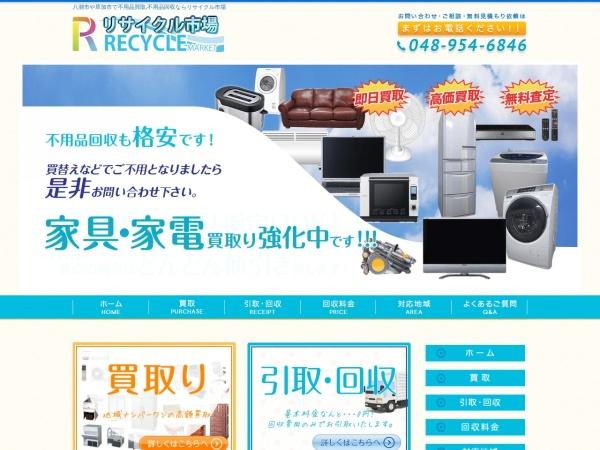 Screenshot of www.recycleichiba.net