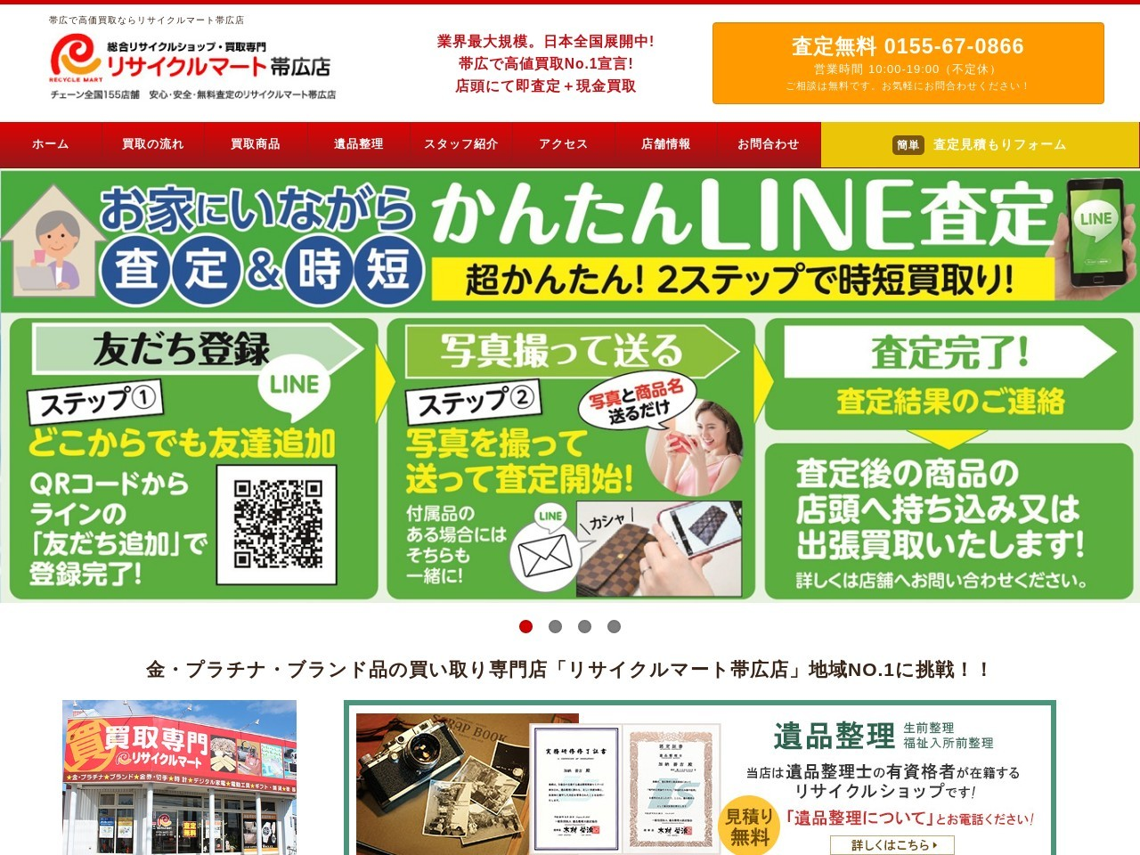リサイクルマート帯広店