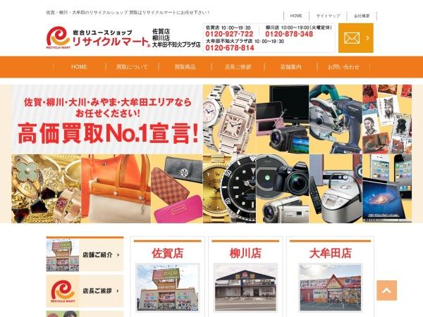 http://www.recyclemart-yanagawa.com/