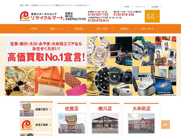 Screenshot of www.recyclemart-yanagawa.com