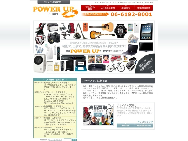 http://www.recyclepowerup.com