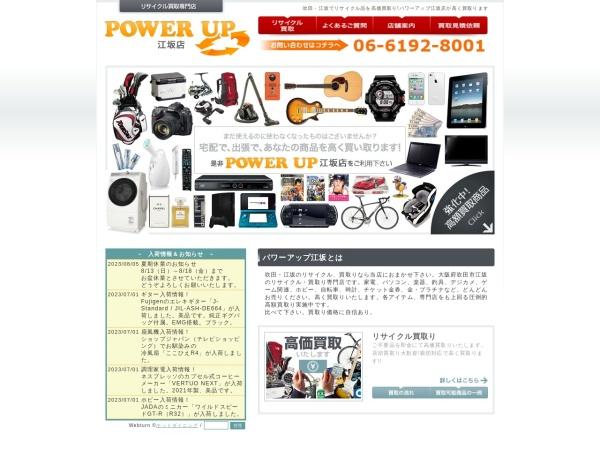 Screenshot of www.recyclepowerup.com