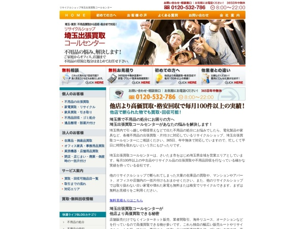 Screenshot of www.recycleshop-saitama.net