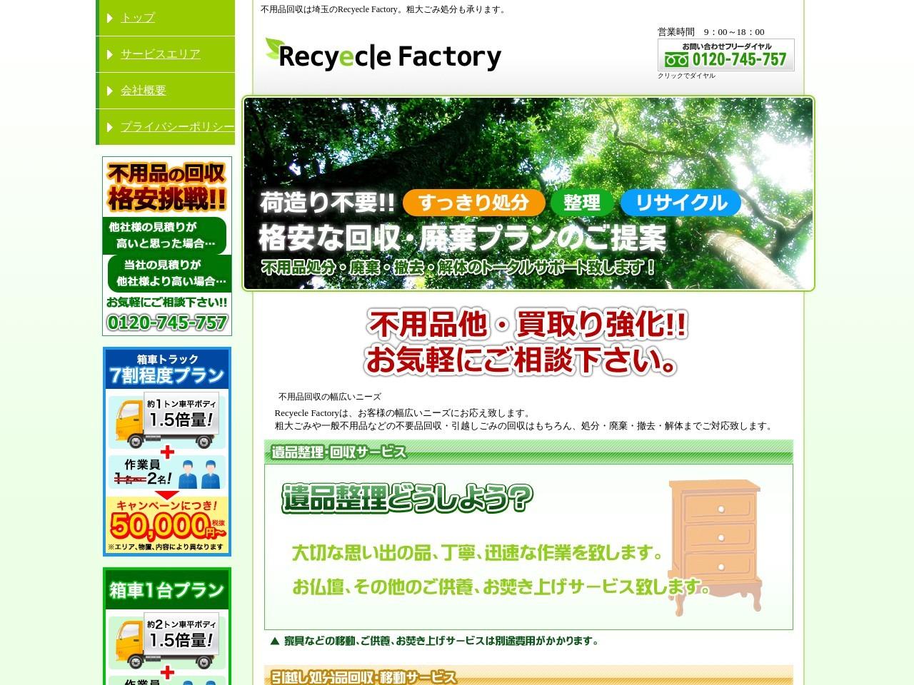 リサイクルファクトリー