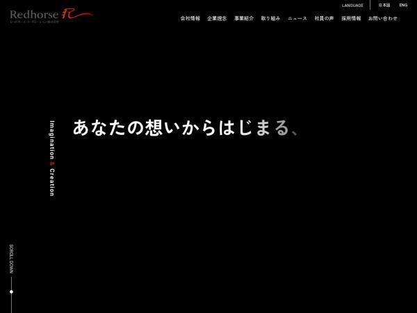 Screenshot of www.redhorse-corp.co.jp