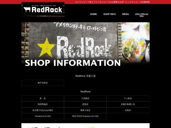 http://www.redrock-kobebeef.com/shopinfo.html