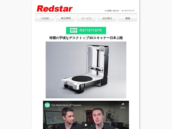 http://www.redstar.co.jp/3dscanner.htm