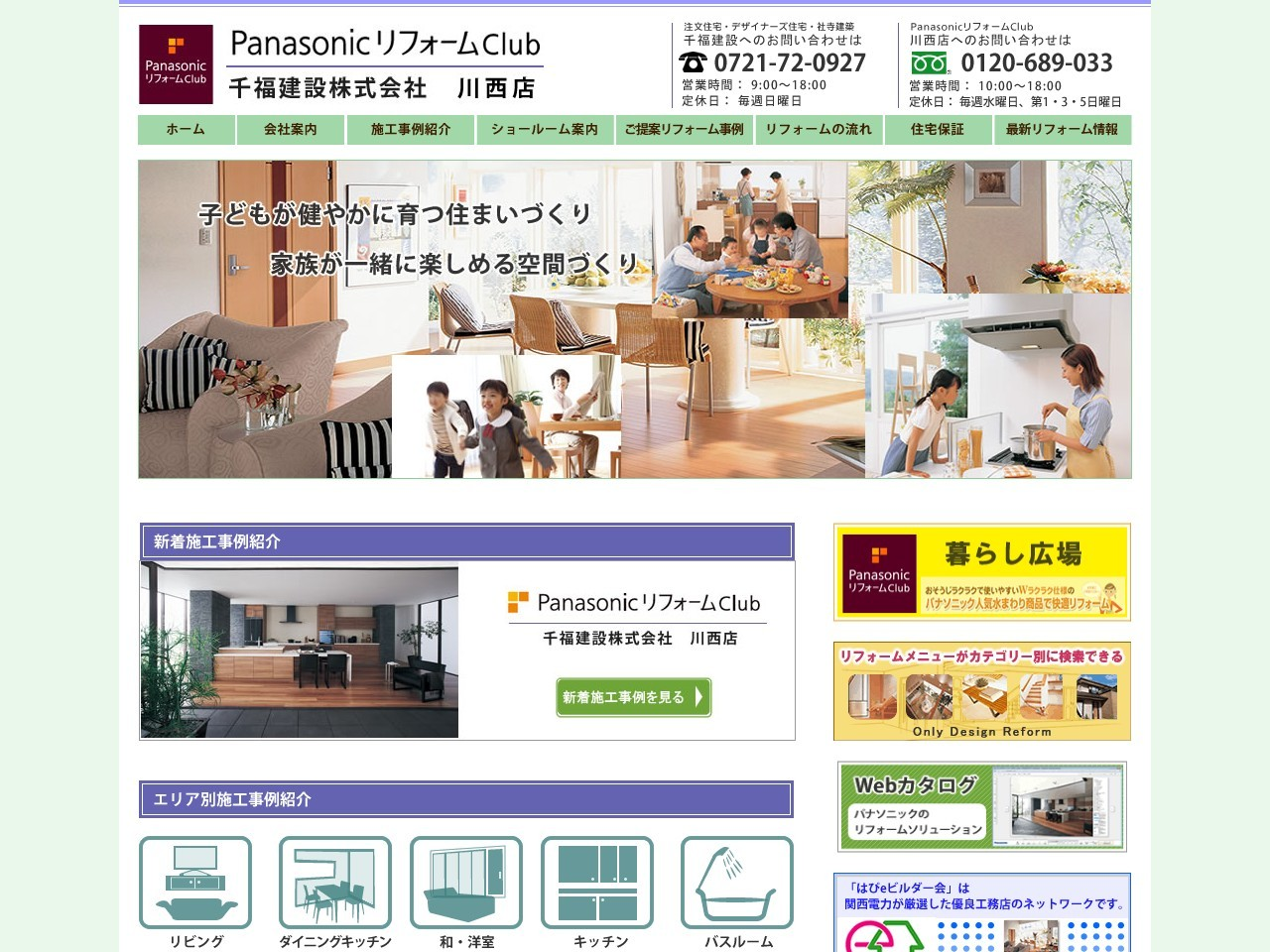 千福建設株式会社川西店